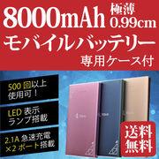 モバイルバッテリー  急速2.1A  大容量 軽量 充電器 2台同時充電 8000mAh TOKAI PSE認証済み