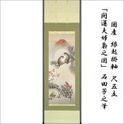 国産 縁起掛軸 尺五立 「開運夫婦梟之図」 石田芳之筆1707