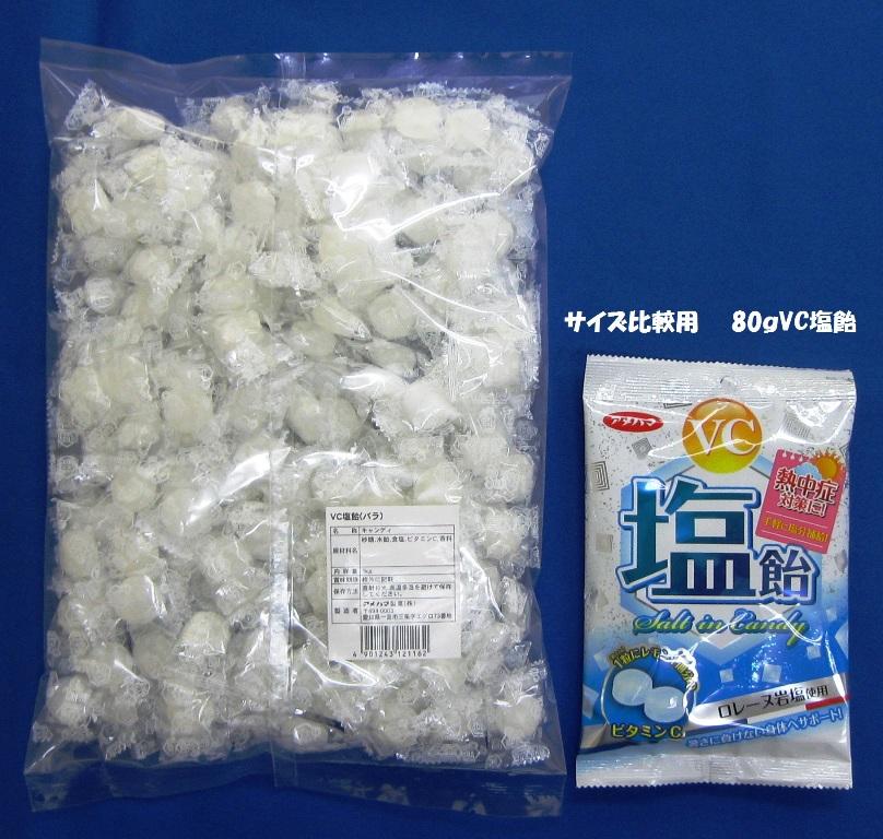 アメハマ VC塩飴(1kg×10袋)