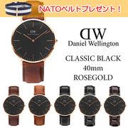 【交換ベルト付き】ダニエルウェリントン DANIEL WELLINGTON 腕時計 Classic Black 40mm ローズゴールド