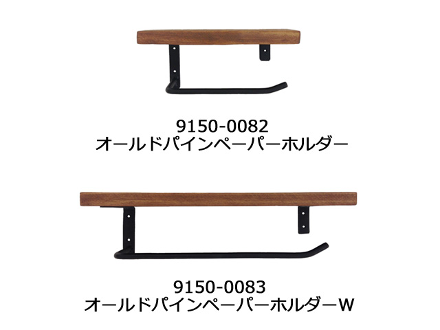 【WOOD】オールドパインペーパーホルダー・ペーパーホルダーW[*木製の雑貨*]