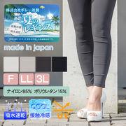 春夏 レギンス 日本製 10分丈 無地 接触冷感 クールドライ UVカット