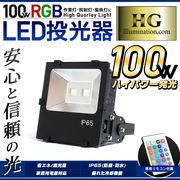LED投光器 【新型】 屋外・業務用