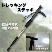 【富士山世界遺産登録!現在めっちゃ売れてます!】山歩きに、散歩に重宝☆LED5灯トレッキングステッキ