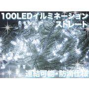 100球ライスライト【白/青】数量限定