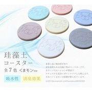 【全7色】珪藻土 コースター くまモン様 吸水性 のあるコースター