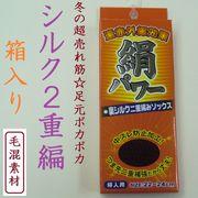 【冬の売れ筋】婦人 裏シルク2重編み 毛混パイナップルソックス【箱入り】