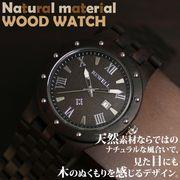 天然素材 木製腕時計 日付カレンダー 軽い 軽量  WDW018-01 メンズ腕時計