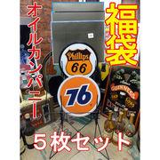 【福袋】アメリカンブリキ看板5枚セット オイルカンパニー 14700円相当