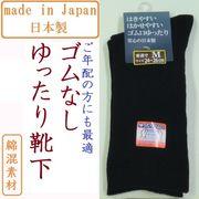 【日本製☆年間売れ筋】紳士 綿混 ゴムの無いゆったり靴下