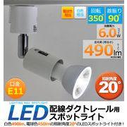 <LED電球・蛍光灯>配線ダクトレール用スポットライト 口金E11 照射角度20°のLED電球付き