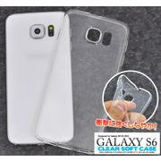 <スマホ・S6・ギャラクシー> Galaxy S6 SC-05G用クリアソフトケース