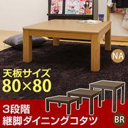 【佐川・離島発送不可】3段階継脚ダイニングコタツ 80×80 BR/NA
