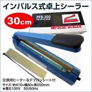 家庭用卓上 インパルスシーラー 溶着式 30cm テフロンテープ付き 商品の梱包 包装 お菓子 調