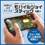 吸盤でしっかり固定◆携帯ゲーム用コントローラー◆モバイルジョイスティック2個入