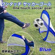軽くてコンパクト!袋から出すだけ!どこでも簡単にサッカーゴールが出現!オレンジ・ブルーの2色!