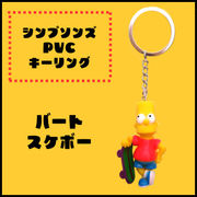 【The Simpsons】ザ・シンプソンズ PVCキーリング バートスケボー【アメ雑 アメコミ】