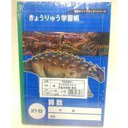 きょうりゅう学習帳/算数27行 アンキロサウルス 10冊パック
