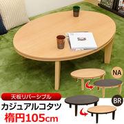 【時間指定不可】カジュアルコタツ 105 楕円 BR/NA