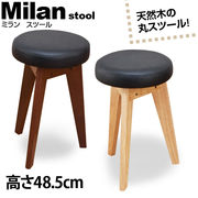 Milan スツール BR/NA