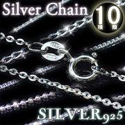 【大特価セール】Silver925チェーン  [925]刻印入 シルバー925 デザインチェーンネックレス レディース