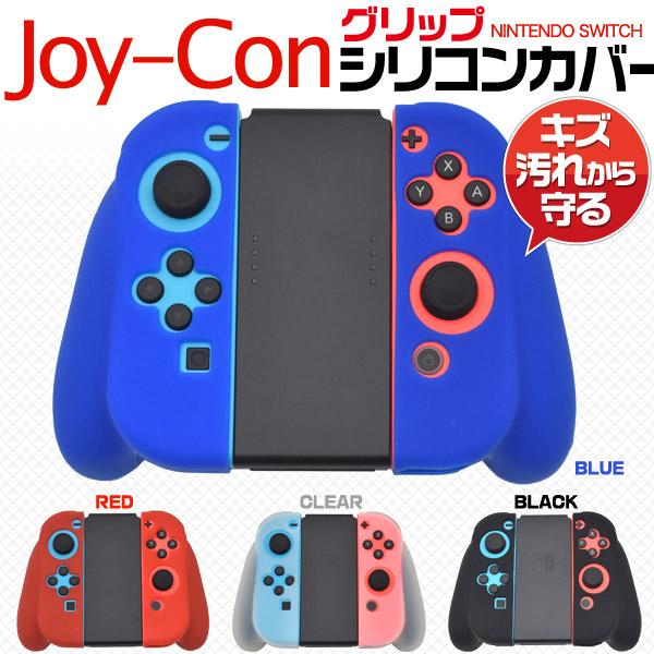 <スイッチ・Joy-Con用>Nintendo Switch Joy-Conグリップ用シリコンカバーケース
