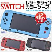 <任天堂・スイッチ用>スタイリッシュなNintendo Switch用レザーデザインケース