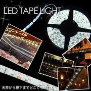 格安!全7色★店舗用「テープ式LED照明」100V対応アダプタ付き★LEDテープ/テープライト