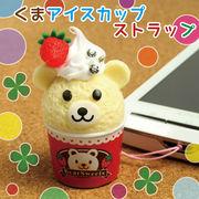 【スイーツ雑貨zバニラアイスが可愛いクマさんになっちゃた!クマさんのアイスカップストラップ