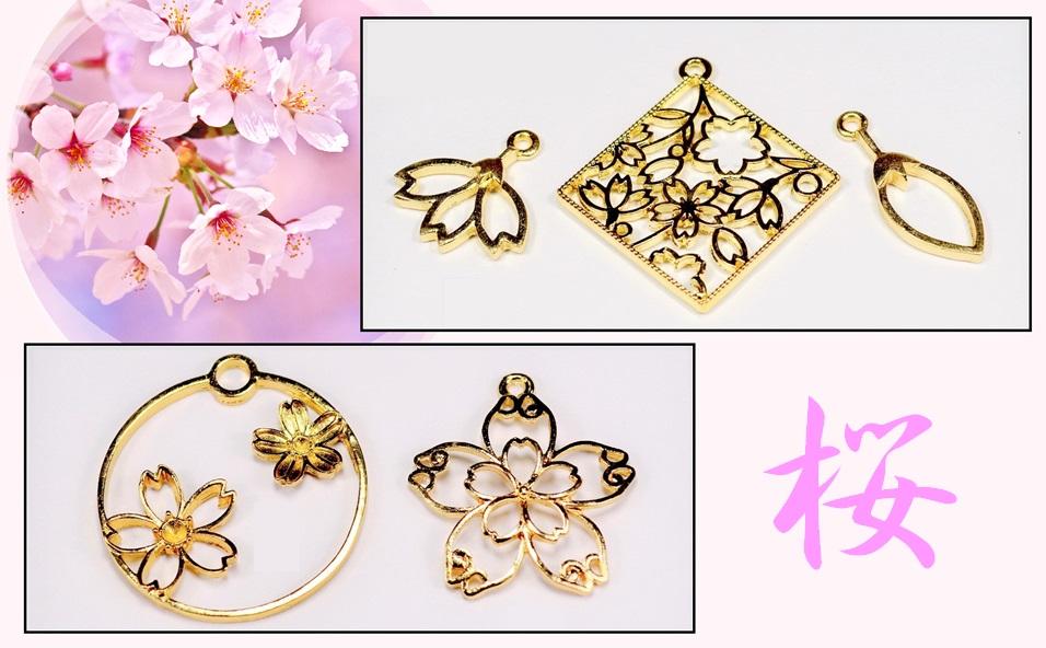 【春夏アクセサリー】アンティークパーツ 桜チャーム さくらモチーフ 春のアクセサリー加工