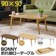 BONNY 折れ脚ローテーブル DBR/NA/WW