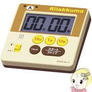 セイコー デジタル タイマー リラックマ 分 秒表示 クリーム CQ150B