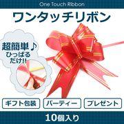 簡単ギフトラッピング! ワンタッチリボン ギフト 包装資材 プレゼント 10個入り 全4サイズ
