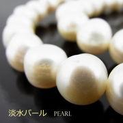 淡水パール(ホワイト)【ポテト】10~11mm【天然石ビーズ・パワーストーン・1連販売・ネコポス配送可】