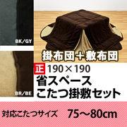 省スペース こたつ布団掛け敷きセット 正方形 BKGY/BRBE