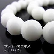 ホワイトオニキス(人工石)【丸玉】10mm【天然石ビーズ・パワーストーン・1連販売・ネコポス配送可】
