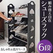 靴箱  スペード柄 組み変え自由 かんたん組立  シューズラック:スペード