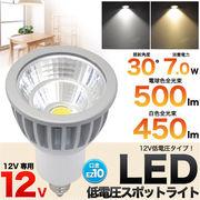 <LED電球・蛍光灯>12V低電圧タイプLEDスポットライト 口金EZ10 白色/電球色