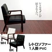 レトロソファ PVC 一人掛け BK/WH