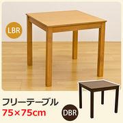 フリーテーブル 75×75 DBR/LBR