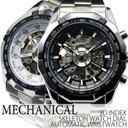 自動巻き腕時計 ATW025 重厚なビッグケース スケルトン シンプル  機械式腕時計 メンズ腕時計