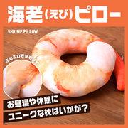 日本人が大好き!!★海老は海老でもむきエビ!!★プリントも形までソックリ★海老ピロー