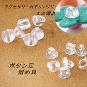 単価7.9円から♪ヘアゴム用プラスチック製留め具パーツ♪貼り付け用♪ボタン足♪半円型♪