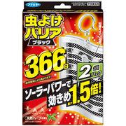 フマキラー 虫よけバリア366 2P