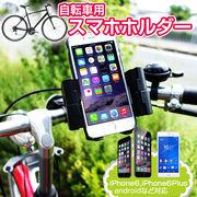 【iPhoneX/iPhone8対応!】サイクリングや自転車での通勤に最適☆マルチ自転車ホルダー