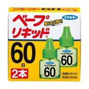 フマキラー ベープリキッド 60日無香料2本入り