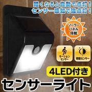 ソーラーパネルで充電 電気代要らず!4LED付センサーライト 充電4LED付ライト