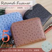ラウンドファスナー オーストリッチ調 型押し 二つ折り 財布 レディース メンズ☆A-008-8