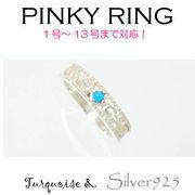 リング-4 / 1136-2244 ◆ Silver925 シルバー ピンキーリング 透かし ターコイズ