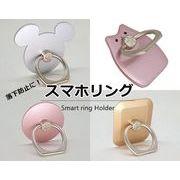スマホリング バンカーリング スマートリング ★マウス★ぽっちゃり猫★丸★四角★ シンプル iPhone